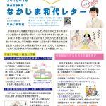 NakajimaKazuyo_letter_22のサムネイル