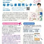 letterA4_23_omoteのサムネイル