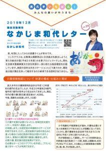 なかじま和代レターVol.29