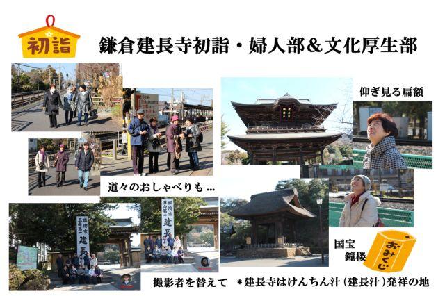 2019.01-kencyoji-hatsumode