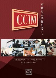 CCIMパンフレット