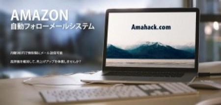 amahack