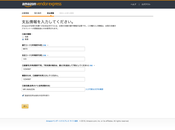 screencapture-vendorexpress-amazon-co-jp-onboarding-1455500013457