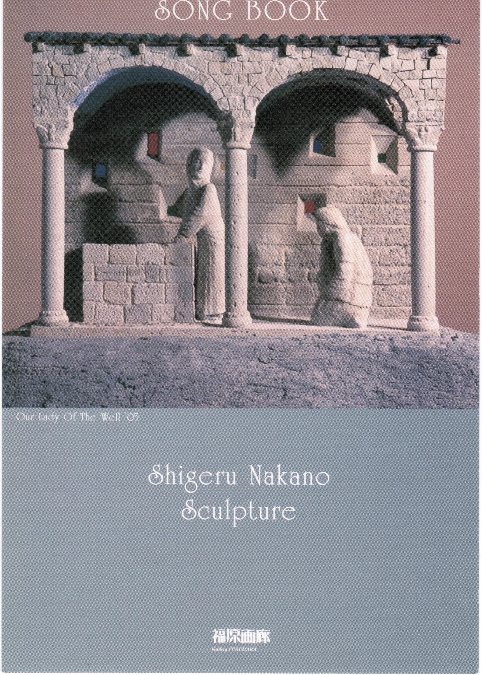 2005年 中野滋彫刻展 SONG BOOK