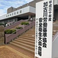 加古川労働基準協会安全衛生大会参加