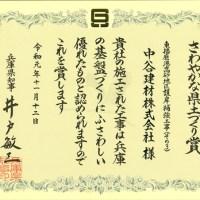 令和元年度さわやかな県土づくり賞 受賞