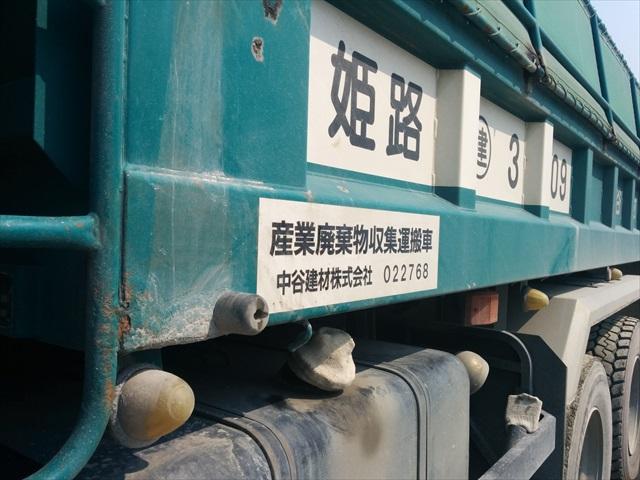 産業廃棄物収集運搬車輌 (7)