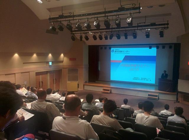 建材試験センター講習会 (3)