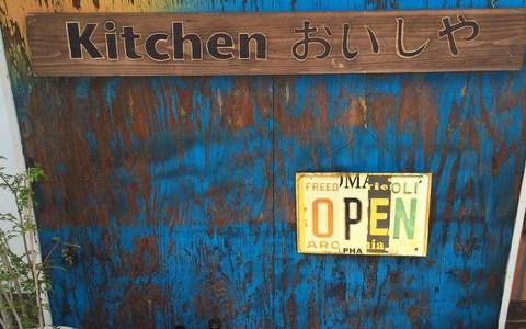 瑞浪のご飯やさん「キッチンおいしや」に行ってきた