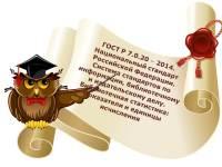 Система стандартов по информации, библиотечному и издательскому делу