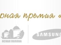 Финалисты премии «Ясная Поляна»