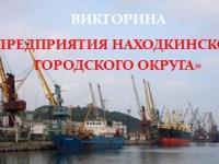 Викторина: Предприятия Находкинского городского округа