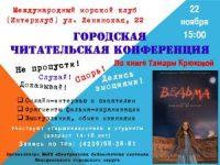 Обсуди героев «Ведьмы» с писателем Тамарой Крюковой