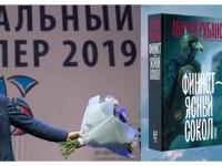 «Финист – Ясный сокол» Андрея Рубанова – новый национальный бестселлер