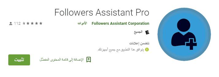 تنزيل تطبيق Followers Assistant لمعرفة الذين تتابعهم ولا يتابعوك في انستغرام