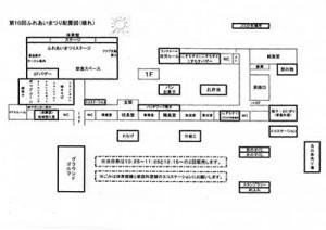 岩戸北小学校・ふれあいまつり配置図