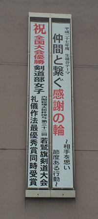 那珂川北中学校・平成27年度生徒会テーマ