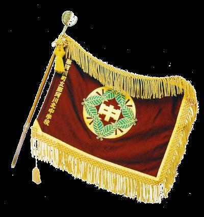那珂川北中学校・校旗