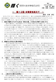 school_news2702