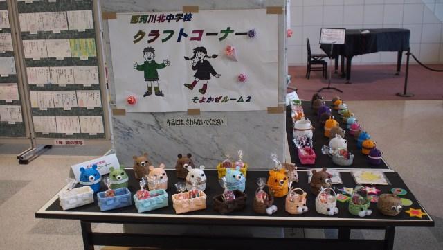 那珂川北中学校・第12回文化祭