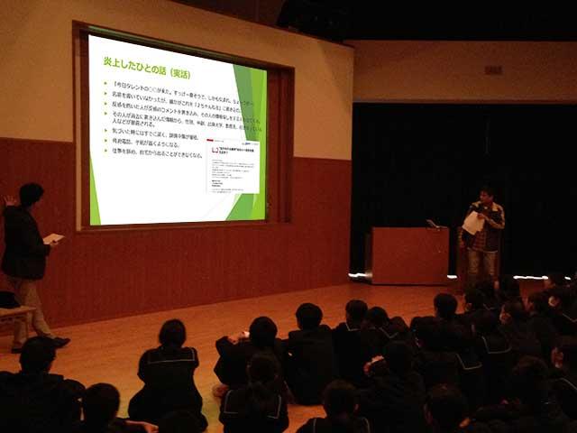 那珂川北中学校・「親子で学ぶ情報モラル教育」