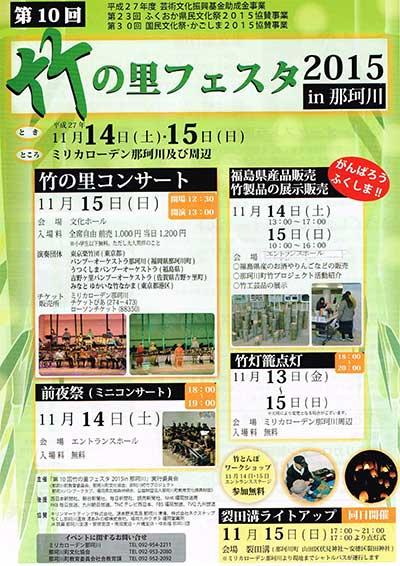 竹の里フェスタ2015 in那珂川