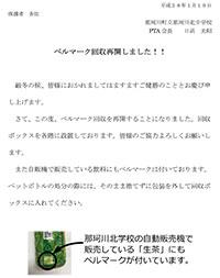 bellmark_info