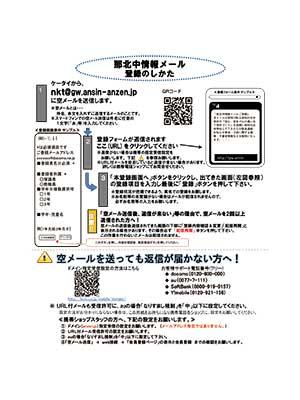 那珂川北中学校・那北情報メール