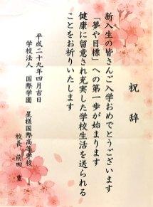 那珂川北中学校 第14回入学式 祝辞 星槎高等学校