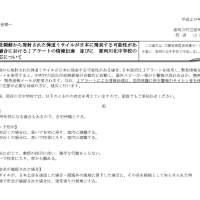 那珂川北中学校 Jアラートに対する対応について