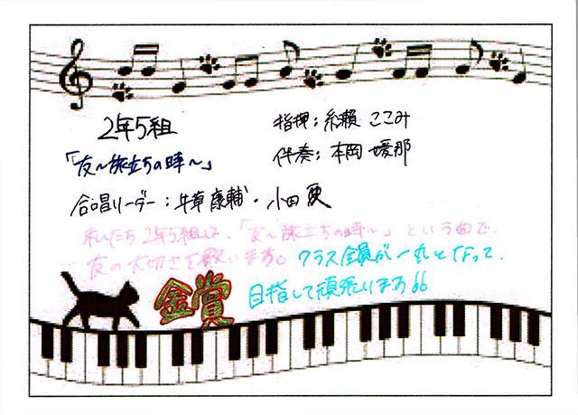 那珂川北中学校 合唱コンクール