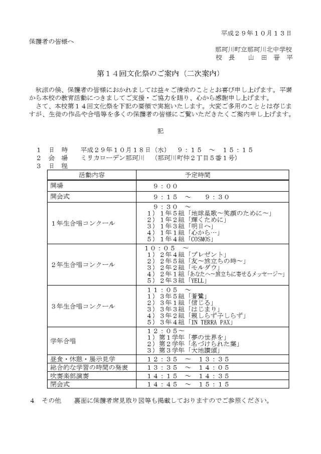那珂川北中学校 文化祭の案内