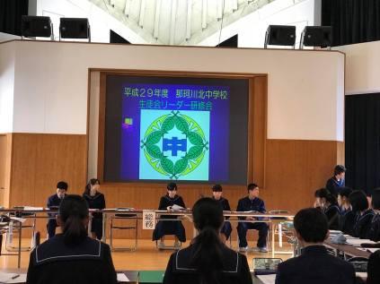 那珂川北中学校 生徒会・リーダー研修