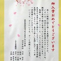 那珂川北中学校 入学式にいただいた祝電