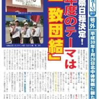 那珂川北中学校 第15回体育祭 号外