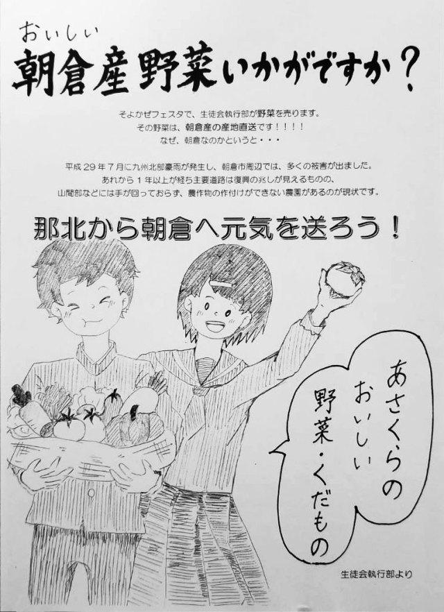 那珂川北中学校 生徒会の復興支援