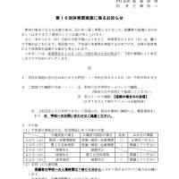 那珂川北中学校 第16回体育祭実施に係るお知らせ