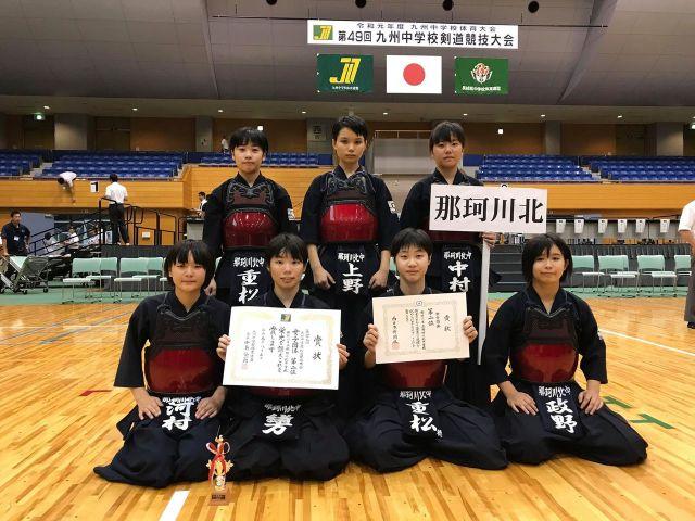 那珂川北中学校 中体連の九州大会で剣道部女子が団体準優勝