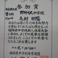 那珂川北中学校 陸上部
