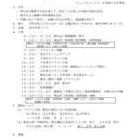 那珂川北中学校 「北風走大会」(1・2年生校内駅伝・持久走大会)実施要項