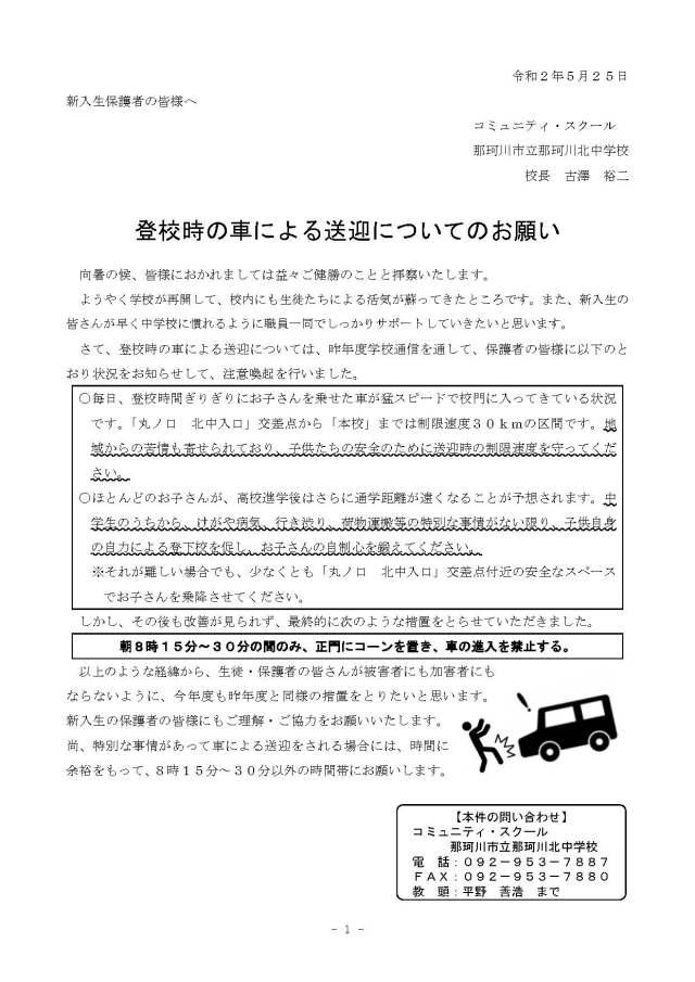 那珂川北中学校 登校時の車による送迎についてのお願い