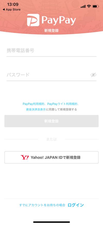 PayPayアカウント登録