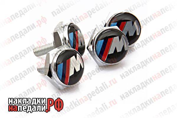 Болты номерного знака с символикой M для автомобилей BMW