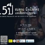 สรุปงาน 15 ปี สมชาย นีละไพจิตร และเสียงจากผู้สูญหาย: พัฒนาการกฎหมายและกระบวนการสืบสวนสอบสวนในสังคมไทย