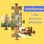 ชวนจับตามอง 5 เรื่องกระบวนการยุติธรรมไทย