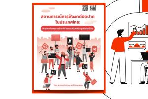สถานการณ์การฟ้องคดีปิดปากในประเทศไทย: มีกลไกกลั่นกรองแล้วแต่ทำไมแนวโน้มคดียังสูงขึ้นต่อเนื่อง