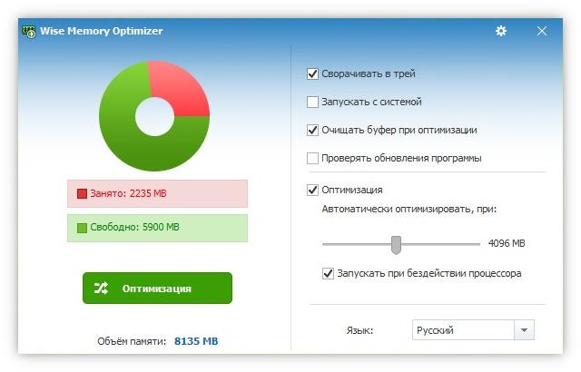 Интерфейс программы Wise Memory Optimizer