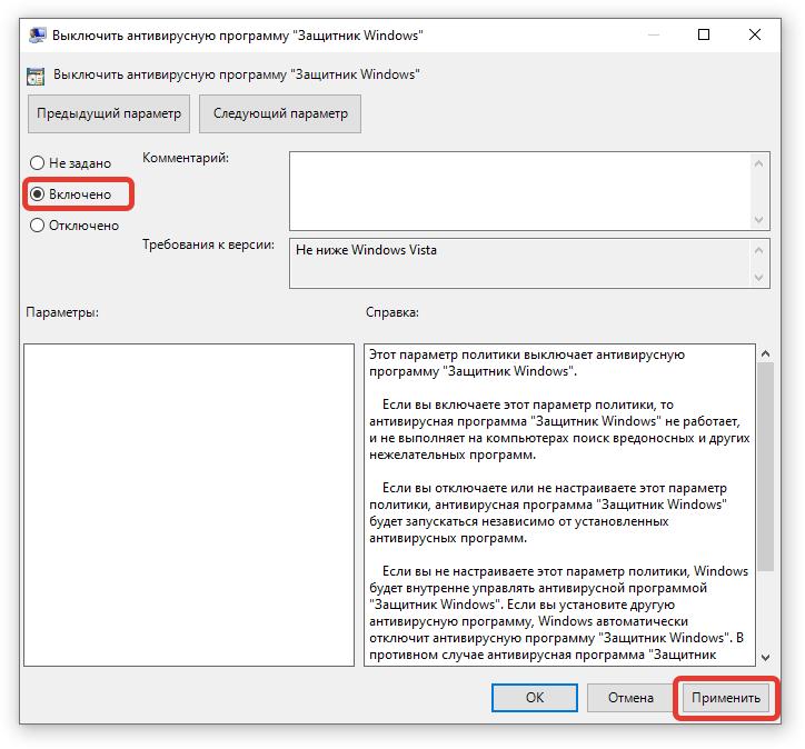 Windows Defender бағдарламасын өшіру