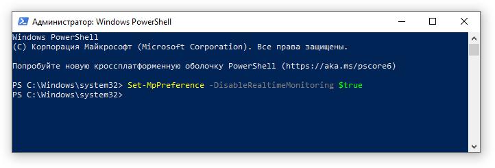 PowerShell арқылы «Windows қорғаушысын» өшіріңіз