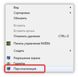 گزینه منوی زمینه _ personalization_